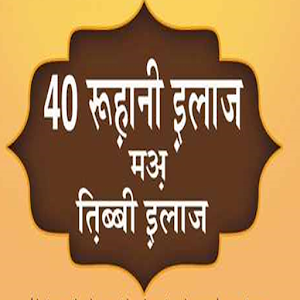 Download 40 Ruhani Ilaj Hindi For PC Windows and Mac