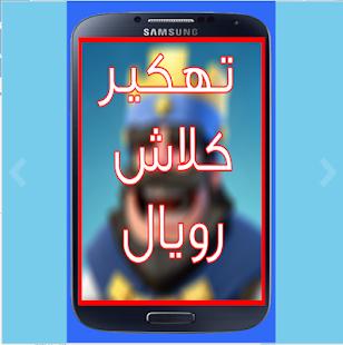 App تهكير كلاش رويال اخر تحديثjoke APK for Windows Phone