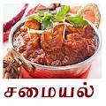 Tamil Samayal Recipes சமையல்