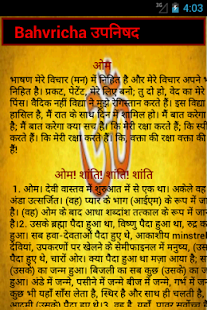 Ved Upnishad Hindu- screenshot