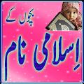 App Bachon Ky Islamic Names apk for kindle fire