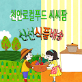 Download 씨씨팜 APK for Laptop