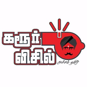 Download Karur Whistle For PC Windows and Mac