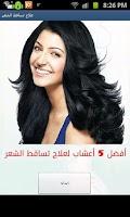 Screenshot of أفضل 5 أعشاب لعلاج تساقط الشعر