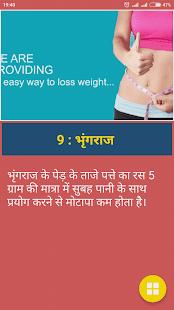 पेट कम करने के ईलाज APK for Bluestacks