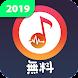 無料の音楽:FM連続再生、Radio、YouTube音楽、MP3音楽プレーヤー