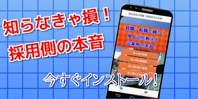 Screenshot of 就職・転職活動で勝つ!就活成功の常識(採用担当の本音)