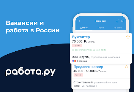 Rabota.ru: Vacancies and job search. Work remotely for pc