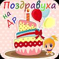 App Поздравления на день рождения apk for kindle fire