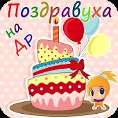 Поздравления нате воскресенье рождения