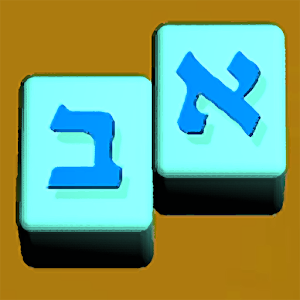 Download Read and Speak Hebrew for Adults For PC Windows and Mac