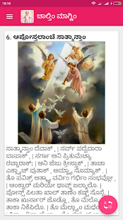Chalti Magni Konkani Prayers - screenshot