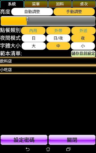 小店點餐 screenshot 13