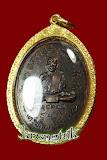 เหรียญมหาลาภ หลวงปู่สี
