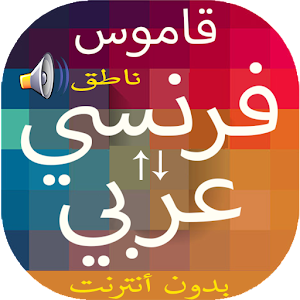 Download قاموس فرنسي عربي فرنسي Pro For PC Windows and Mac