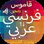 قاموس بدون انترنت فرنسي عربي والعكس ناطق مجاني