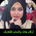 App أرقام بنات واتساب للتعارف APK for Windows Phone