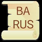 Русско - Башкирский словарь