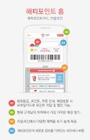 Screenshot of 해피포인트