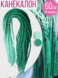 Канекалоновые пряди, 30 прядей, аквамариновый-зеленый