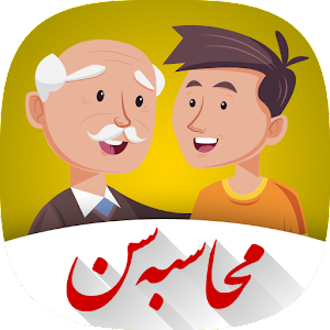 Download محاسبه دقیق سن For PC Windows and Mac