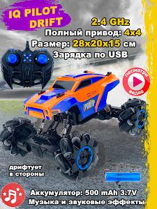 """Машинка на радиоуправлении, серии """"Город игр"""", D0002/9612"""