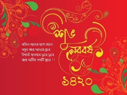 Bengali New Year Wallpapers - screenshot