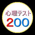 心理テスト100 APK for Kindle Fire