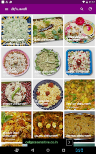 Biryani Recipes Tips in Tamil APK for Bluestacks