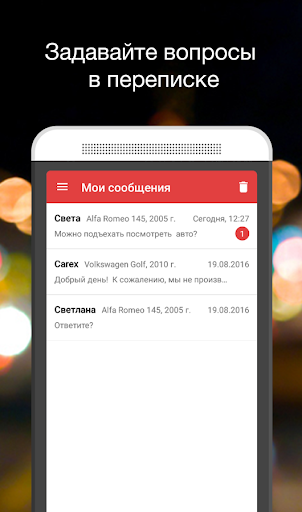 A.TUT.BY – Продажа автомобилей screenshot 4