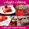 App وصفات الحلويات بدون انترنت APK for Kindle