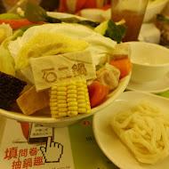 石二鍋(三重龍門店)