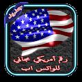 Free رقم أمريكي مجاني للواتس اب APK for Windows 8