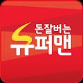 Download 돈잘버는슈퍼맨 - MDdriver분들을 위한 업무용 앱 APK for Laptop