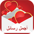App rasail hob رسائل حب 2017 apk for kindle fire