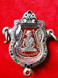 เหรียญเสมาหลวงปู่ทวด รุ่น3 เนื้อเงินลงยา สีแดง ปี.2504 วัดช้างให้
