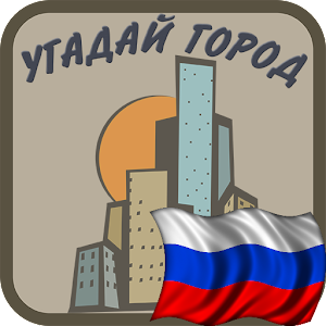 Download Угадай город России For PC Windows and Mac