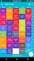 Screenshot of Ohel-Shem
