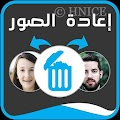 App إستعادة الصور المحذوفة Prank APK for Kindle