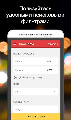A.TUT.BY – Продажа автомобилей screenshot 2