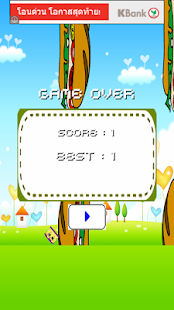 Flab Flab Bakery - screenshot