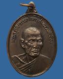 1.เหรียญหลวงพ่อถิร ผูกพัทธสีมา วัดบ้านลำ จ.สระบุรี พ.ศ. 2517