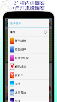 撲克●拱豬 APK screenshot thumbnail 6