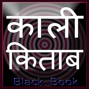 Kaali Kitaab Black Book