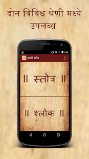 Marathi Stotra - screenshot
