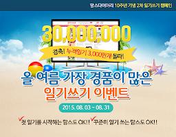 Screenshot of 임신/육아/태교일기 무료출판 - 맘스다이어리