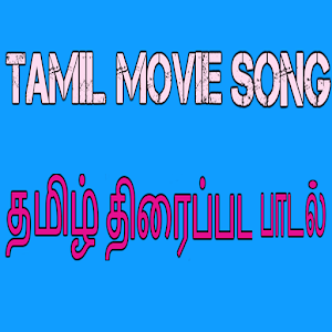 Download HD Tamil Music For PC Windows and Mac