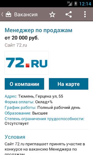 Объявления тюмени 72ru