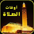 أوقات الصلاة والأذان في المغرب for Lollipop - Android 5.0