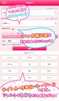 Screenshot of 野いちご読書 【無料で読める人気携帯小説】